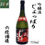【六花酒造 じょっぱり吟醸酒 720ml】 青森県産地酒(日本酒) 送料込み・産地直送 青森