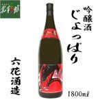 【六花酒造 じょっぱり吟醸酒 1800ml】 青森県産地酒(日本酒) 送料込み・産地直送