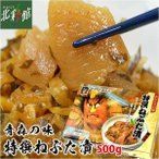 数の子たっぷり! 【ヤマモト食品 特撰ねぶた漬 500g】 送料込み・産地直送