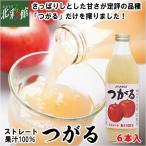 【JAアオレン つがる(1L×6本)】青森りんごジュース 送料込み・産地直送 青森