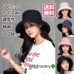 ショッピングハット 帽子 レディース 送料無料 UVカット綿100%  折り畳みたたみ ハット 紫外線カット つば広 日焼け防止 通気性