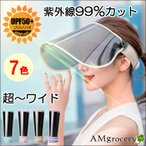 Visor - サンバイザー レディース 送料無料 キャップ UVカット 紫外線対策 日焼け対策 つば広 ワイド 帽子 レインハット レインバイザー 自転車