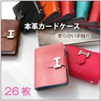 送料無料本革の手触りが気持ちいい 26枚〜収納できるカードケース 10色