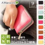 ミニ財布 軽量 大容量 本革 極小財布 レディース 小銭入れ付き コンパクト財布 カラフル 女性用