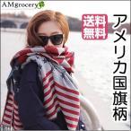 マフラー コットン アメリカの国旗柄ロングマフラー ショール ストール 人気モデルも着用の星条旗柄軽くて便利 送料無料