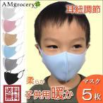 [6枚セット] マスク 子供 子供用マスク 小学生 こども 幼児  【 送料無料 】冬用マスク あったか 暖かい 洗える  通学 おしゃれ