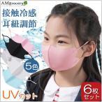 [子供用6枚セット] マスク 子供 洗える 春マスク キッズ 冷感マスク UVカット 子ども 布マスク 父の日 2021 耳紐調整できる 呼吸しやすい 耳が痛くない 花粉対策