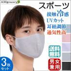 スポーツマスク 3枚入り 息がしやすいマスク 夏マスク 洗えるマスク メンズ ブランド おしゃれ 男性 女性 子供用 カラーマスク