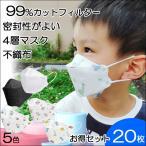 マスク 子供マスク 4層構造マスク 95%カット 密封性がよい 可愛い お得な20枚セット 不織布ウイルス対策 花粉 風邪 3D 立体 呼吸らく KF94