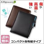 二つ折り財布 メンズ 防水 傷や高温に強い コンパクト 取り外し可能なカードケース付き 縦タイプ 送料無料