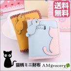 二つ折り財布 ミニ財布 猫のチャームとドット猫のワッペン付  送料無料