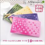 送料無料 財布 グラデーションのメッシュ財布  カードがたくさん入る薄い財布