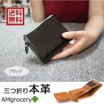 ミニ財布 本革 三つ折り  レディース 送料無料 財布 小さい コンパクト 極小財布 サイフ