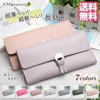 長財布 レディース 送料無料 薄い 軽い使いやすい 柔らかい 女の子 コンパクト シンプル