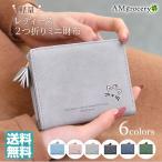 二つ折り財布 レディース 送料無料 ネコ 猫 軽量 軽い コンパクト 可愛い ミニ財布 女の子 子ども 使いやすい
