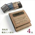 メンズ 三つ折り財布 軽い 財布 帆布 縦長 男性用 ミニ財布 送料無料