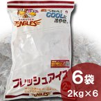楽天イーグルスフレッシュアイス 2kg袋氷 ケース6入り