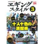 Yahoo!アオリイカ釣具 あおりねっとSHOP岳洋社 別冊関西のつり121 エギングスタイル3(Eging-style 3)