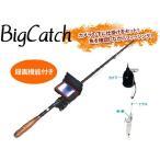 録画機能付き赤外線水中カメラ搭載リール&ロッドセット ビッグキャッチ(BigCatch)