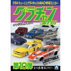 [予約特価10月発売予定]1/64 ダイキャストミニカー グラチャンコレクション Part.10(12個入BOX) #完成品