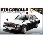 E70系 カローラセダン 前期型 パトロールカー 1/24 ザ・ベストカーヴィンテージ No.36 #プラモデル