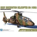 1/72 ミリタリーモデルキット No.13 陸上自衛隊 観測ヘリコプター OH-1 ニンジャ プラモデル アオシマ
