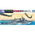 日本海軍 駆逐艦 初月(はつづき) 1/700 ウォーターライン No.440