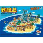 [予約特価7月再生産予定]戦艦島 ロボダッチ No.01 #プラモデル