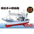 第三十一漁福丸 フルハルモデル 大間のマグロ一本釣り漁船 1/64 漁船 No.2 #プラモデル