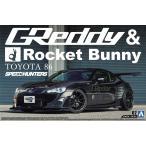 [数量限定キャンペーン中]1/24 ZN6 TOYOTA 86 '12 GREDDY&ROCKET BUNNY VOLK RACING Ver. (トヨタ) ザ・チューンドカー No.2 #プラモデル