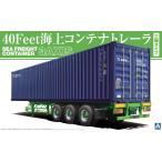 40Feet海上コンテナトレーラ(三軸タイプ) 1/32 ヘビーフレイト No.9 #プラモデル