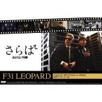 さらば あぶない刑事 F31 レパード DVD&Blu-ray発売記念パッケージ 1/24 あぶない刑事 No.SP