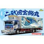 二代目 宝飾丸(大型冷凍車) 1/32 バリューデコトラ Vol.50 #プラモデル