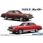 1/24 トヨタ MX41 マークII/チェイサー '79 ザ・モデルカー No.41 #プラモデル