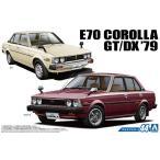 [キャンペーン中7月31日朝まで]1/24 トヨタ E70 カローラセダン GT/DX '79 ザ・モデルカー No.44 #プラモデル