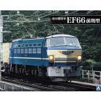 1/45 トレインミュージアムOJ No.5 電気機関車 EF66 前期型 プラモデル アオシマ