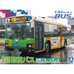 [予約特価12月発売予定]東京都交通局バス(日野ブルーリボンII) 1/32 バス No.1 #プラモデル