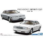 [予約特価8月発送予定]1/24 ニッサン G50 プレジデントJ's/インフィニティQ45 '89 ザ・モデルカー No.89 #プラモデル