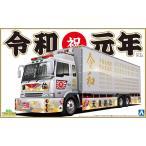 1/32 バリューデコトラ No.52 令和元年 大型冷凍車 プラモデル アオシマ