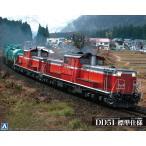 ディーゼル機関車 DD51 標準仕様 1/45 OJトレインミュージアム No.2
