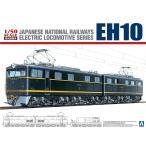 [予約特価4月発送予定]【通販限定】国鉄直流電気機関車 EH10 1/50  電気機関車 No.3 +パンタグラフ2枚付きバージョン #プラモデル