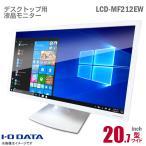 IODATA 20インチ ワイド 液晶モニター フリッカーレス LCD-MF211ESW 非光沢 フルHD HDMI DVI 20型 スピーカー内蔵 PCモニター 中古モニター 液晶ディスプレイ