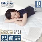 パームマットレス 腰痛 高反発 ダブル Fibrelux