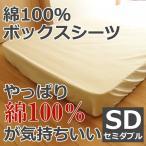マットレスカバー ボックスシーツ セミダブル 綿100% おしゃれ 安い コットン ブルー 白 ピンク 通常 薄型 ゴム 布団カバー