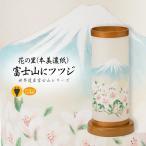 盆提灯 世界遺産富士山シリーズ 富士山にツツジ