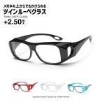 拡大眼鏡 オーバーツイン ルーペグラス メガネ 2枚レンズ メガネの上から ケース・ホルダー付 アイウェアー アイウェア