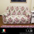 ソファーカバー 1人掛け 肘付き フィット式 フラワー イタリア