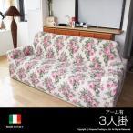 ソファーカバー 3人掛け 肘付き フィット式 フラワー イタリア 新生活 インテリア