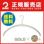 ショッピングラメ MAWAハンガー (マワハンガー) レディースライン  ラメゴールド 20本セット エコノミック 40P