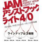 シーフロアコントロール JAMアシストフックライト4/0 3cm 4cm 5cm